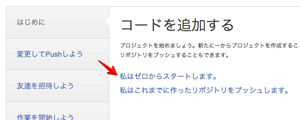 Bitbucket 2013-05-17 20-27-59