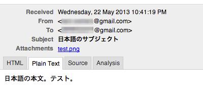 MailCatcher 2013-05-22-22-56-04