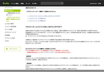 2014-03-26_hulu_01