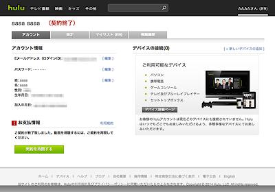 2014-03-26_hulu_02