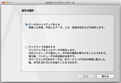 2014-05-01_atok_02
