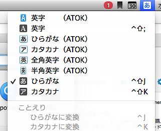2014-05-01_atok_04