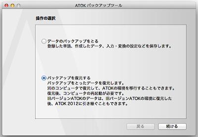 2014-05-01_atok_05