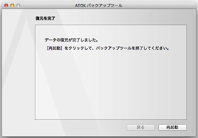 2014-05-01_atok_07