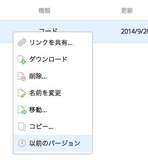 2014-09-24_dropbox_01