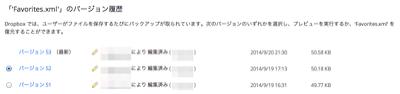 2014-09-24_dropbox_02