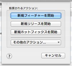 2015-04-07_gitflow_04